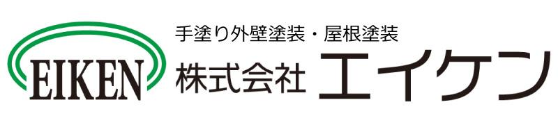 広島の外壁塗装・屋根塗装 株式会社エイケン
