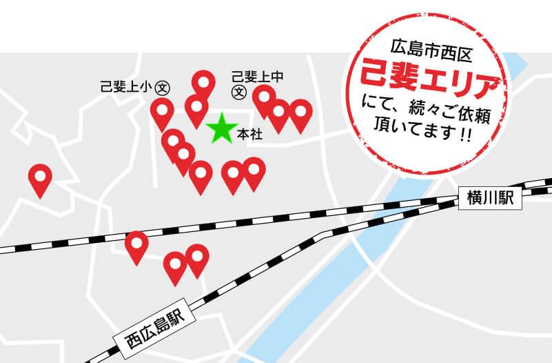 広島市西区、己斐エリアの施工マップ。本社を中心に10箇所以上、沢山のお客様にご支持を頂いています。