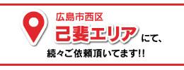 広島市西区己斐エリアにて続々ご依頼いただいています!