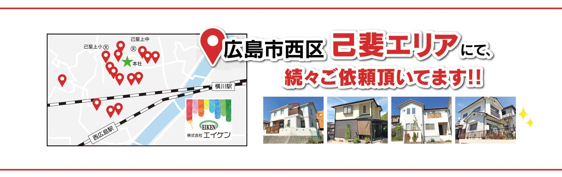 広島市西区己斐エリアにて、続々ご依頼頂いています!