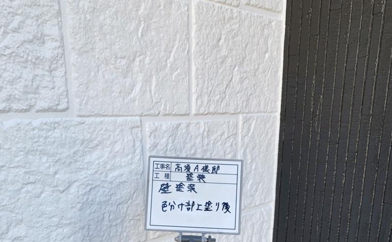 西区高須台A様邸外壁塗装色分け部上塗り後