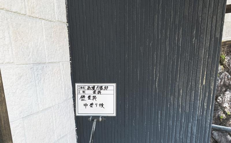 西区高須台A様邸外壁塗装中塗り後
