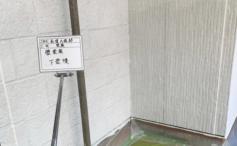 西区高須台A様邸外壁塗装下塗り後
