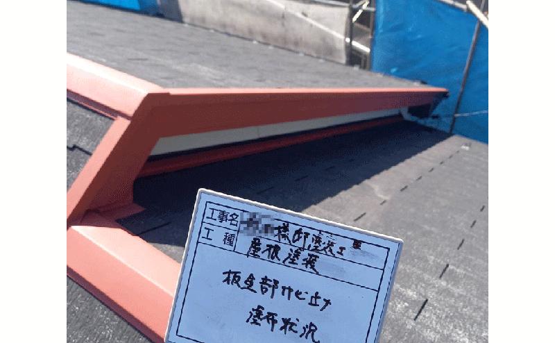 西区高須台A様邸板金部サビ止め塗布