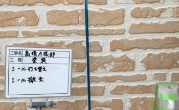 西区高須台A様邸外壁シール打ち替えシール撤去