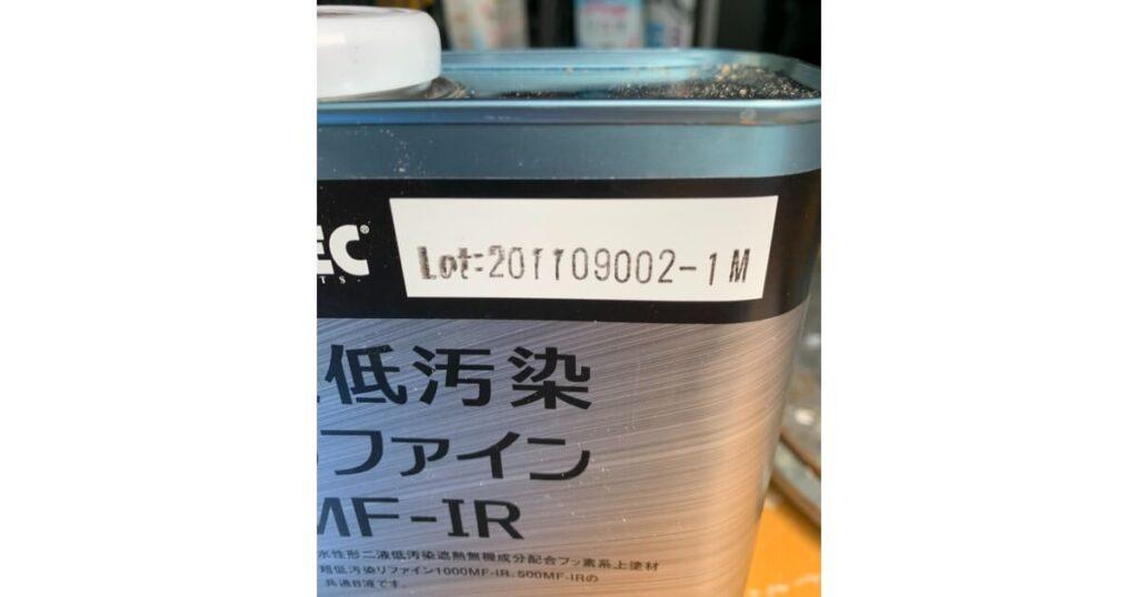 アステック社 リファインMF-IR