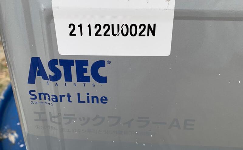 アステック社スマートライン